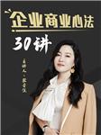 企业商业心法30讲-张晏佳-张晏佳