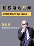 股权落地30问-包启宏-前沿讲座