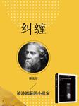 纠缠(泰戈尔作品)-泰戈尔-漓江出版社,苏雅