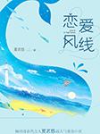 恋爱风线-上海丫头-白马时光文化,帅叁
