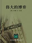 伟大的博弈:华尔街金融帝国的崛起-约翰·S·戈登-路上读书