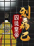 囚徒皇帝刘病已:中国历史真相系列-野史下酒-娱悦佳音
