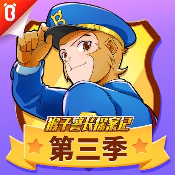 猴子警长探案记(第三季) 宝宝巴士故事-佚名-「宝宝巴士」官方播客