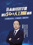 45堂未来经济学课,抓住5G+人工智能机遇-李晓鹏-李晓鹏老师