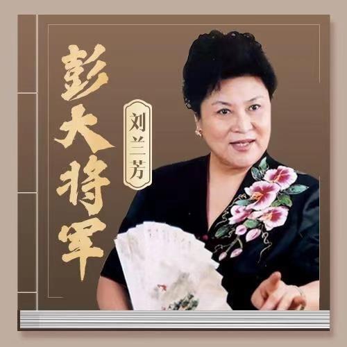 刘兰芳:彭大将军(66回)-佚名-刘兰芳