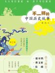 封建制度的诞生(不一样的中国历史故事)-薛舟-人民文学出版社