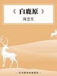 白鹿原(解读版)-陈忠实-有书课堂