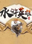 水浒传之英雄人物故事(会员免费)-王鹏-娱悦佳音,播音王鹏