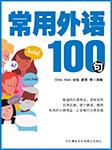 常用外语100句-卡尔博学-Jeffery老师