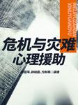 危机与灾难心理援助-杨蕴萍、郭晓霞、方新-杨蕴萍
