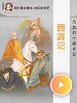 西游记(青少版)-吴承恩-小未读书