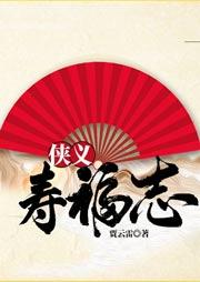 侠义寿福志(长江大侠传奇)-贾云雷-贾云雷