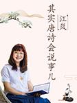 江岚:其实唐诗会说事儿-江岚-漓江出版社