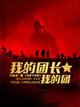 我的团长我的团(段奕宏、张译主演电视剧同名原著)-兰晓龙-华音小说剧