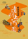 听苏爷爷讲清明上河图(整本)-苏升乾-佚名