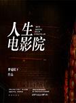 人生电影院-梦魇殿下-灿烂的调调,折光,播音默默,播音清浅,叶子