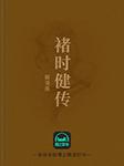 褚时健传(解读版)-周桦-尹铮铮