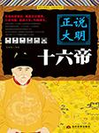 正说明朝300年:从朱元璋到崇祯皇帝|大吕说史-刘亚玲-播音居然