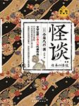 怪谈(贰飞演播 妖怪百物语)-小泉八云-贰飞