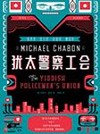 犹太警察工会(横扫4项科幻大奖)-[美] 迈克尔·夏邦-中信书院