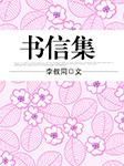 书信集(弘一法师的心灵路程)-李叔同-晨诵无声