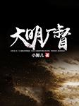 大明厂督 | 权谋爽文(精品双播)-小脚儿-梦生文化