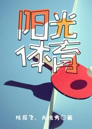 阳光体育-陈雁飞、关槐秀-陈雁飞