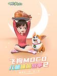 飞狗MOCO丨叫早哄睡快乐故事(第2季)-广州艾飞文化传播有限公司-飞狗MOCO官方