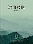 远山淡影(解读版)-石黑一雄-路上读书