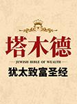 老梁讲《塔木德》犹太人致富秘籍|创业赚钱-京喜科技-主播老梁