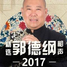 郭德纲2017精选相声-佚名-郭德纲