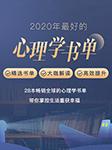 28本畅销全球的心理学书单-曹宇红-有书课堂