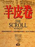 羊皮卷:世界上最伟大励志名著-方士华-龙庙山精品故事