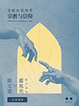 从中国出发的全球史第四季:宗教与信仰-段志强、钟觉辰-看理想电台