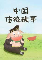 凯叔·中国传统故事-凯叔讲故事-凯叔讲故事