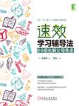 速效学习辅导法:60招化解父母焦虑-斋藤孝-曹小琳