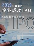 2019年度企业成功IPO经典案例24讲-路飞简书-企课网