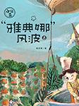 """小红豆8:""""雅典娜""""风波-梅思繁-初六配音工作室"""