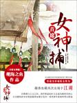 首席女神捕(多人小说剧)-观海之鱼-一月