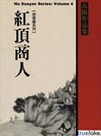 胡雪岩全传(第四卷,高阳著)-高阳-关勇超