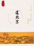 道北京-刘一达-悦库时光