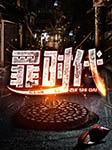 罪时代-孙浩元-幻想工场小幻