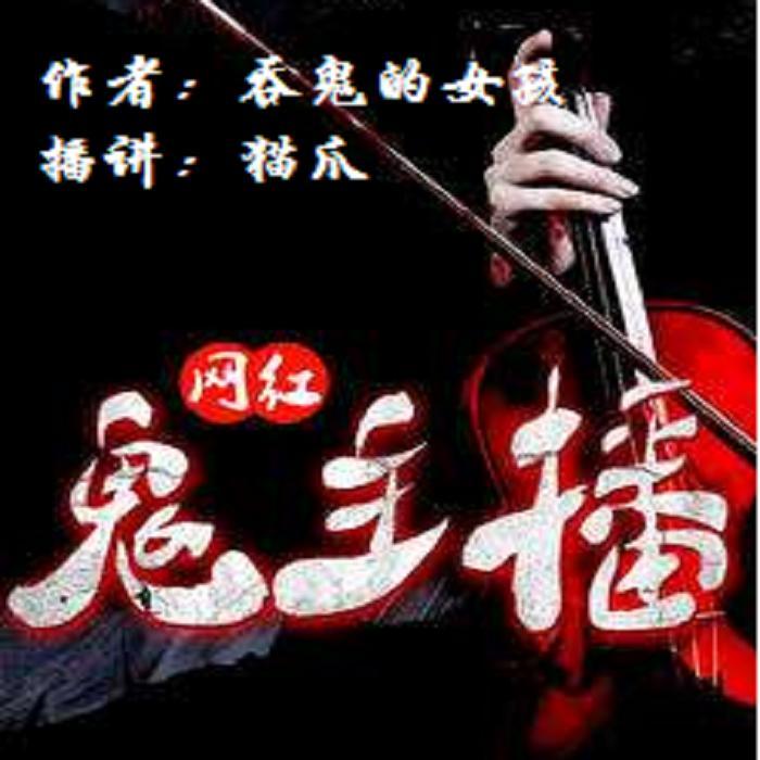 网红鬼主播-佚名-懒人724196039