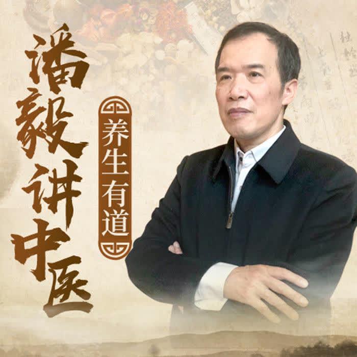 潘毅讲中医:养生有道-佚名-国家人文历史_