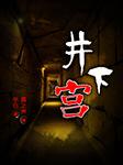 井下宫-辛白-墓之声