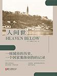 人间世(记录1912-1942年的中国)-[美]葛烈腾-懒人712503017
