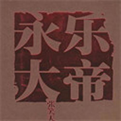 永乐大帝(337回评书)-佚名-昊儒