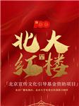 北大红楼   北京广播电视台-北京广播电视台-群星