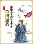 草根逆袭:白手起家的财富智慧-马威-文史监读馆