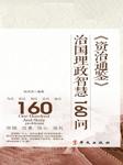 《资治通鉴》治国理政智慧160问(读懂中国式政治)-陆元兵-去听,北竹